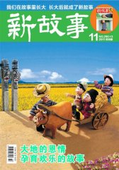 新故事·时尚版 月刊 2011年11期(电子杂志)(仅适用PC阅读)