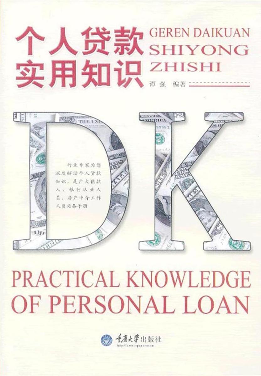 个人贷款实用知识
