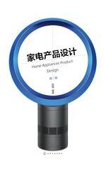 家电产品设计