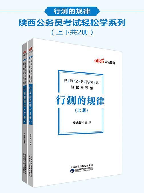 中公2020陕西公务员考试轻松学系列行测的规律