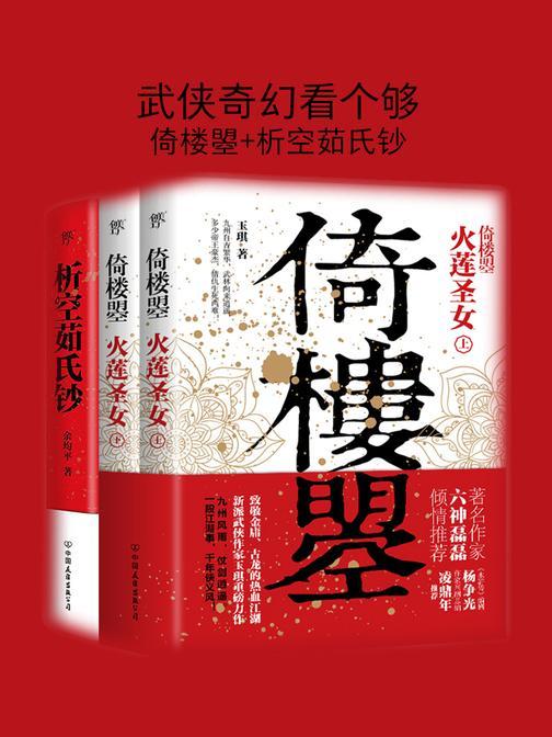 武侠奇幻看个够:倚楼曌+析空茹氏钞