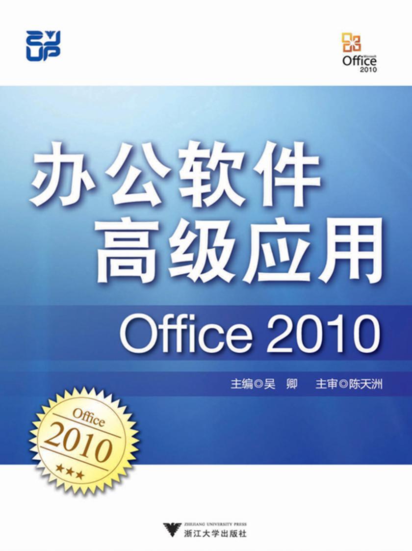 办公软件高级应用考试指导(Office 2010)(仅适用PC阅读)