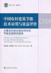 中国农村建筑节能技术应用与效益评价:内蒙古巴林左旗农村住宅节能改造研究报告(仅适用PC阅读)