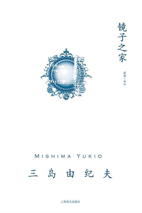 镜子之家(三岛由纪夫作品系列)