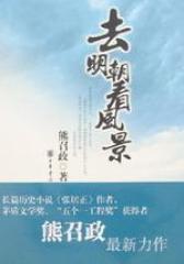 历史作家熊召政:去明朝看风景(试读本)