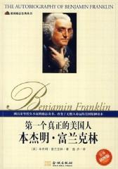 个真正的美国人:本杰明·富兰克林(仅适用PC阅读)