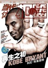 当代体育·扣篮 半月刊 2011年18期(电子杂志)(仅适用PC阅读)