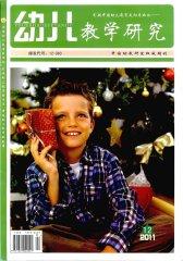 幼儿教学研究 月刊 2011年12期(电子杂志)(仅适用PC阅读)