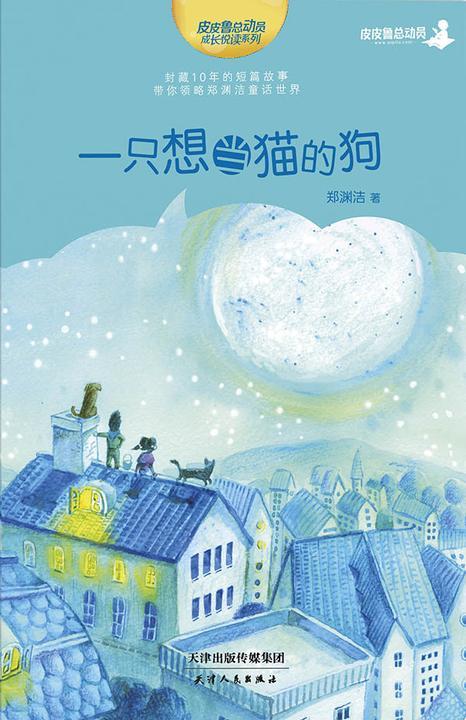 郑渊洁十年未出版的经典童话:一只想当猫的狗