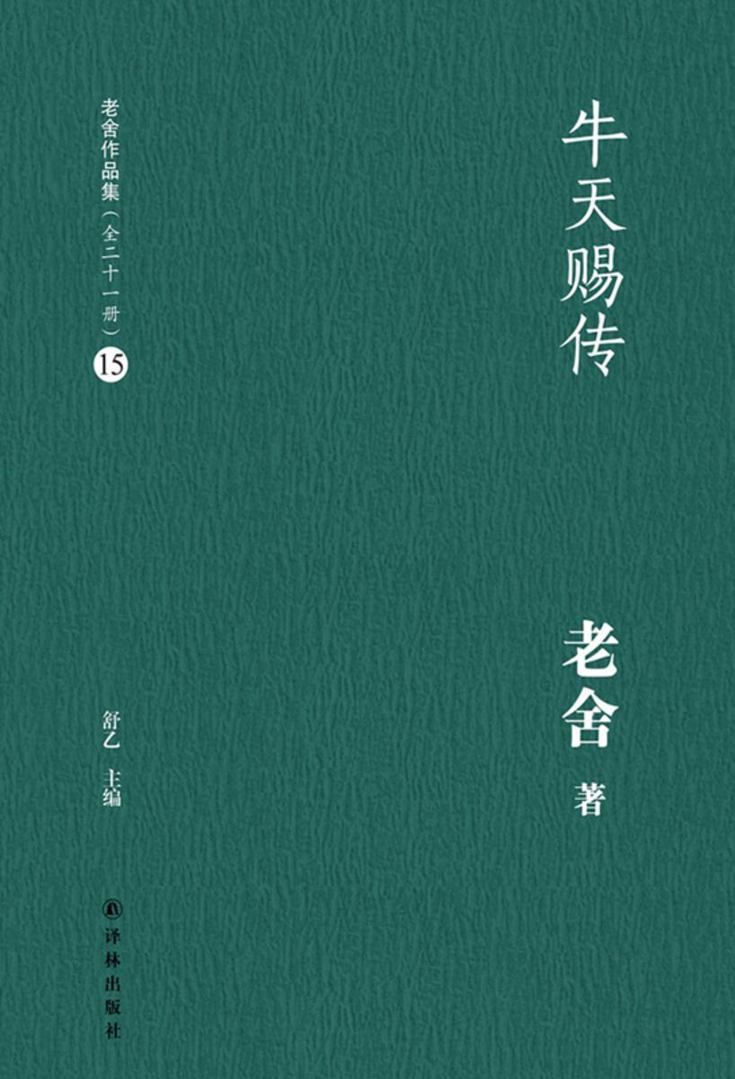 牛天赐传(老舍作品集15)