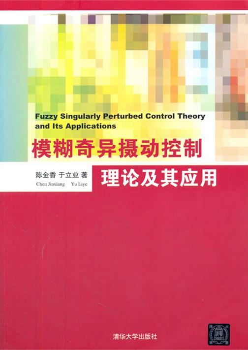 模糊奇异摄动控制理论及其应用