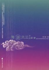 隋唐风云Ⅰ蜉蝣(试读本)