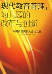 现代教育管理幼儿园的改革与创新:中国首届园长大会论文集