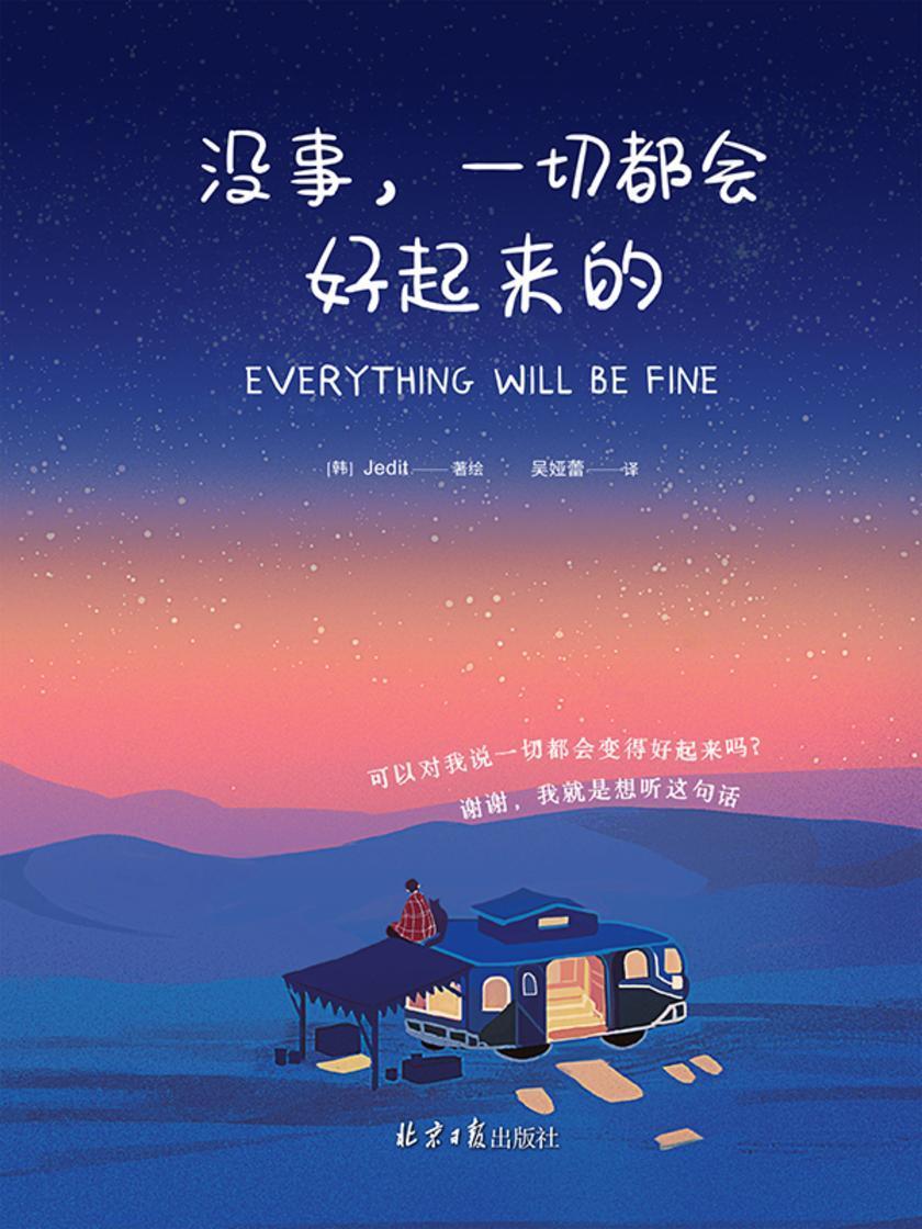 没事,一切都会好起来的(韩国YES24网站9.8高分!抚慰人心的治愈系绘本。)