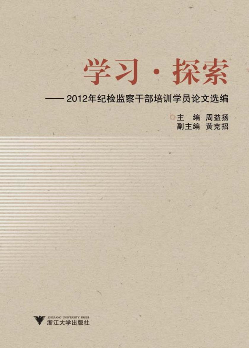 学习·探索——2012年纪检监察干部培训学员论文选编