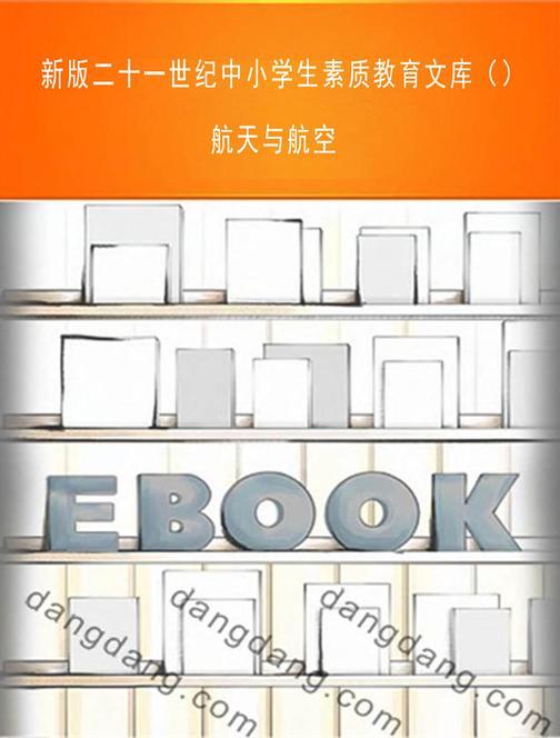 新版二十一世纪中小学生素质教育文库()航天与航空