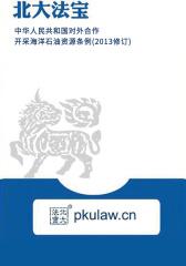 中华人民共和国对外合作开采海洋石油资源条例(2013修订)