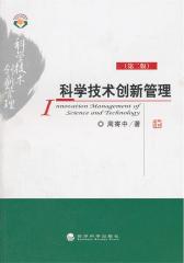 科学技术创新管理(第二版)