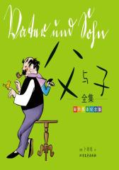 《父与子》全集:彩色双语纪念版