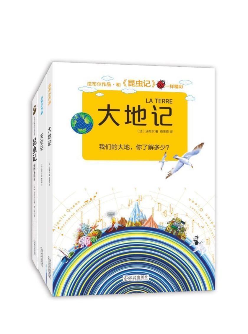 法布尔科普经典作品合集(昆虫记+天空记+大地记)套装共三册