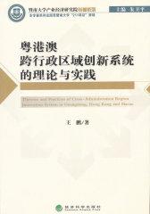 粤港澳跨行政区域创新系统的理论与实践