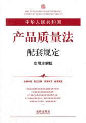 中华人民共和国产品质量法配套规定:实用注解版