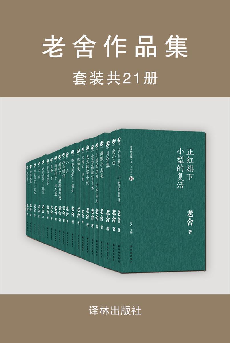 老舍作品集(套装全21册)