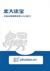 实验动物管理条例(2013修订)