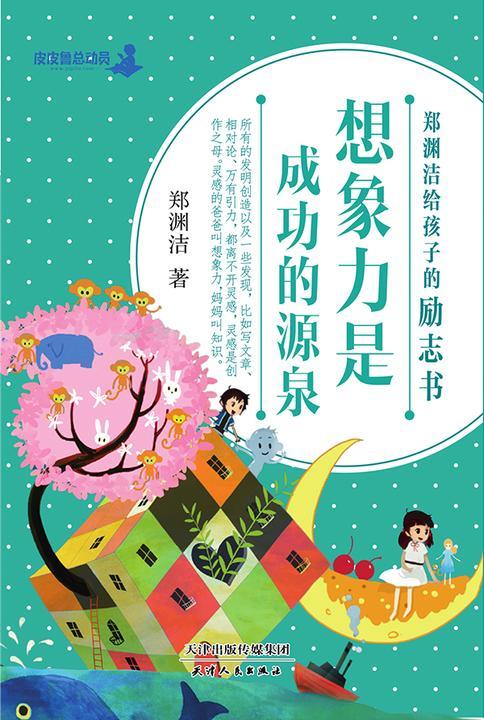 郑渊洁给孩子的励志书(6):想象力是成功的源泉
