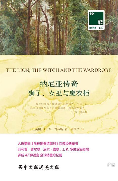 双语译林139:纳尼亚传奇——狮子、女巫与魔衣柜(附英文版1本)
