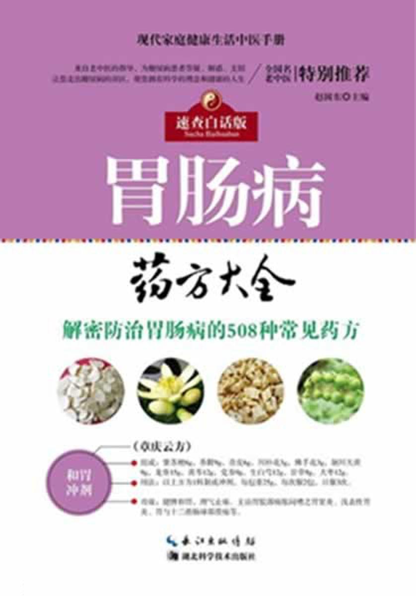 胃肠病药方大全:速查白话版 现代家庭健康生活中医手册