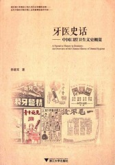 牙医史话:中国口腔卫生文史概览