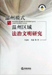 温州模式与温州区域法治文明研究