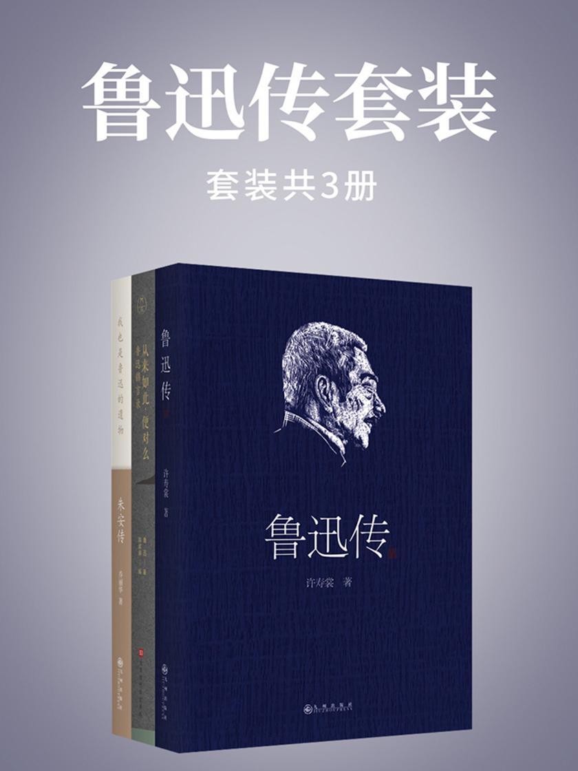 鲁迅传套装共3册:鲁迅传+鲁迅锦言录+鲁迅原配朱安传