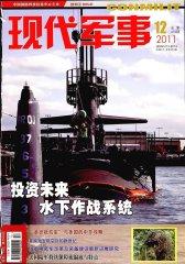 现代军事 月刊 2011年12期(电子杂志)(仅适用PC阅读)