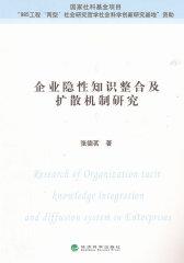 企业隐形知识整合及扩散机制研究