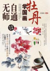 无师自通学国画7:牡丹(仅适用PC阅读)