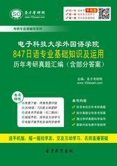 电子科技大学847日语专业基础知识及运用历年考研真题汇编(含部分答案)