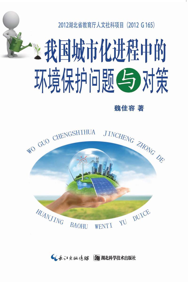 我国城市化进程中的环境保护问题与对策