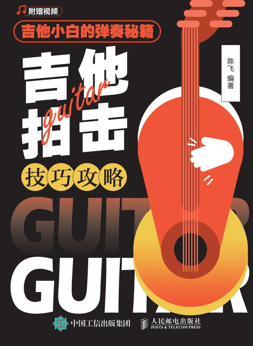 吉他小白的弹奏秘籍:吉他拍击技巧攻略