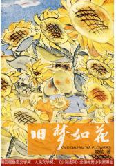 旧梦如花(试读本)