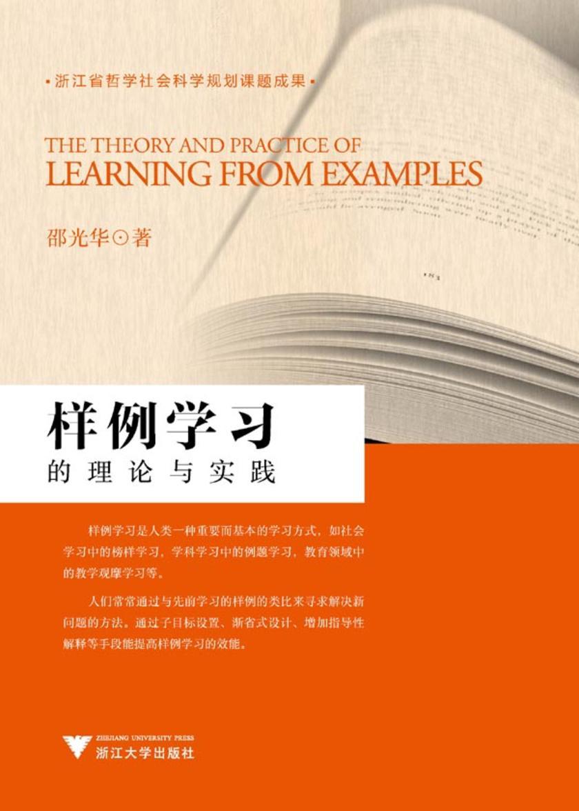 样例学习的理论与实践
