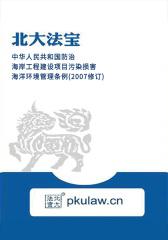 中华人民共和国防治海岸工程建设项目污染损害海洋环境管理条例(2007修订)