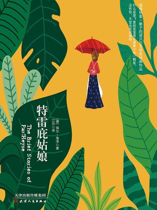诺贝尔经典文学:特雷庇姑娘(经典收藏版)