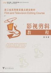 影视剪辑教程