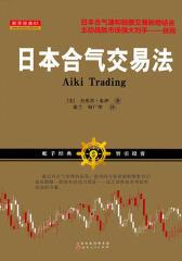 日本合气交易法
