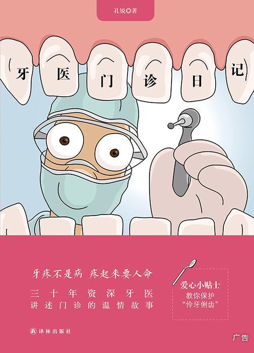 牙医门诊日记