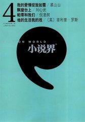 小说界 双月刊 2011年04期(电子杂志)(仅适用PC阅读)