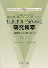 社会主义经济理论研究集萃(2010):加快转变经济发展方式(仅适用PC阅读)