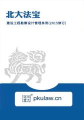 建设工程勘察设计管理条例(2015修订)